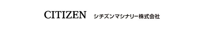 シチズンマシーナリー株式会社