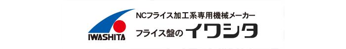 株式会社イワシタ
