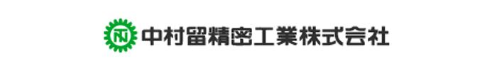 中村留精密工業株式会社