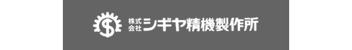 株式会社シギヤ精機製作所