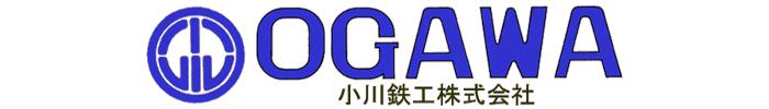 小川鉄工株式会社