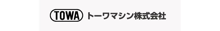 トーワマシン株式会社