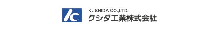クシダ工業株式会社